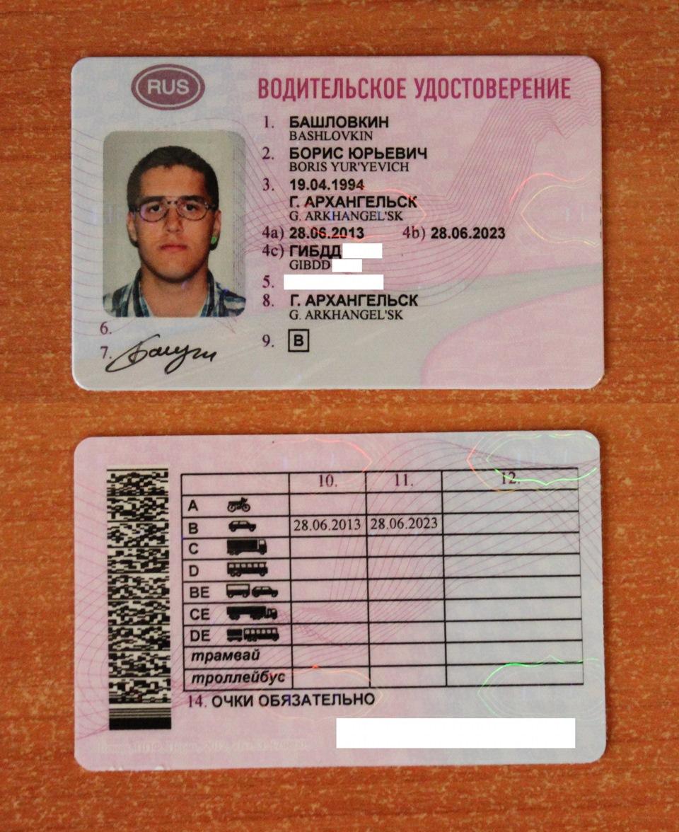 Как сделать водительское удостоверение
