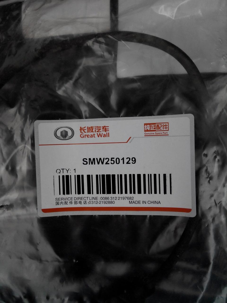 Новый ДПКВ был куплен SMW250129