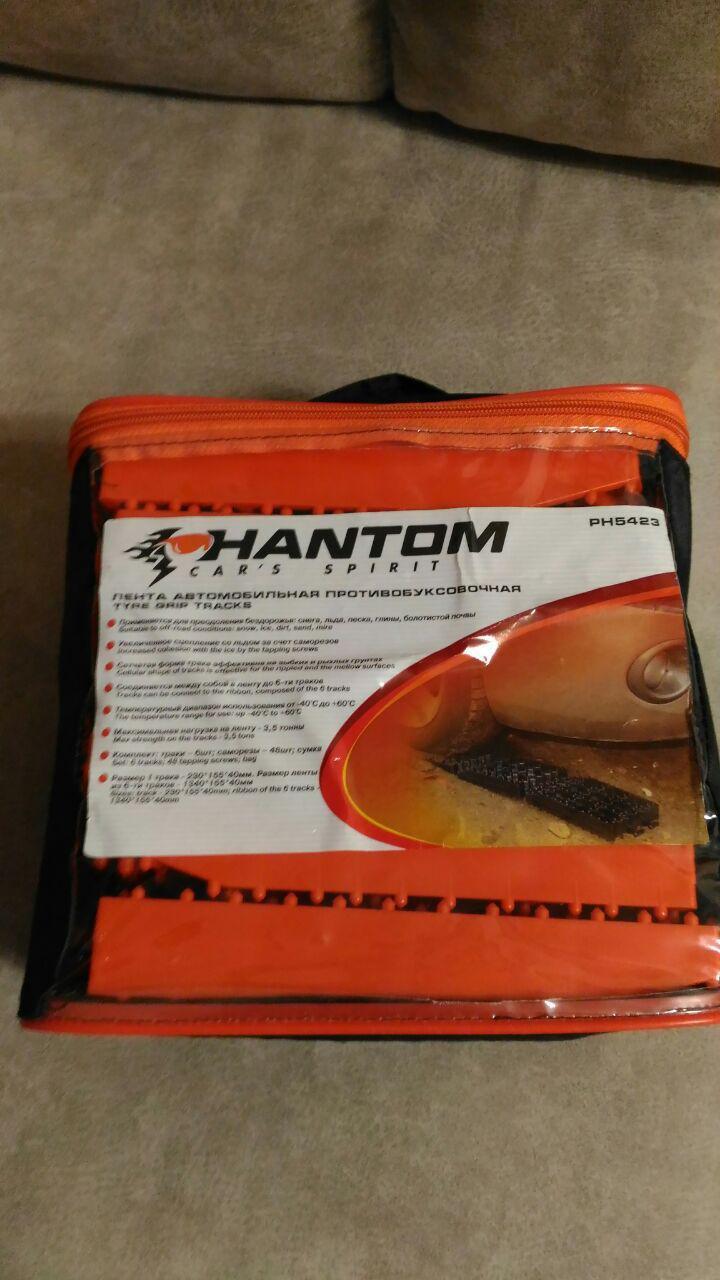 Phantom ph5423 в сумке найти combo в дербент