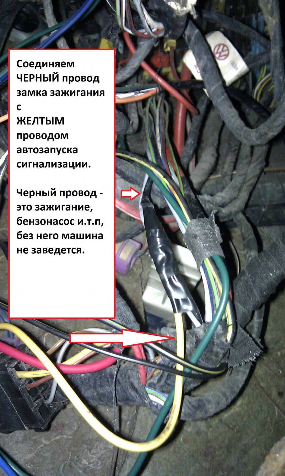 Черный цвет провода это плюс