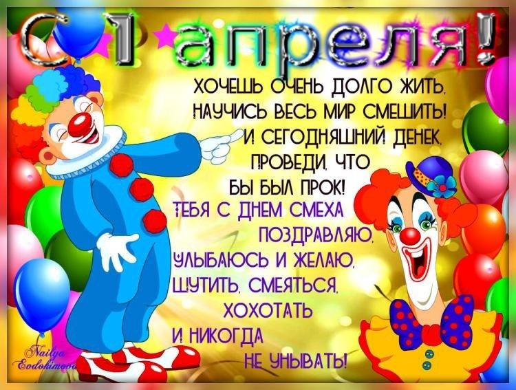 Днем дедушек, открытки с 1 апреля и днем рождения
