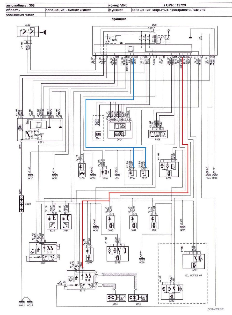 пряжи, электрическая схема пежо 407 св освежить