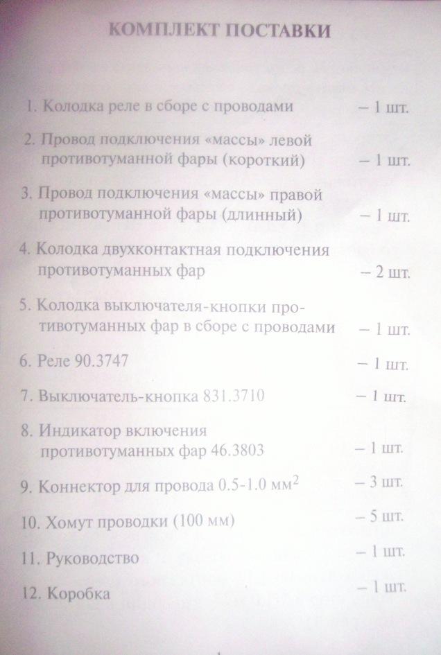 Установка ксенона на ваз 2110 2112 автор алекс дата 6 12 2009 схема подключения внимание на Подробная схема установка...