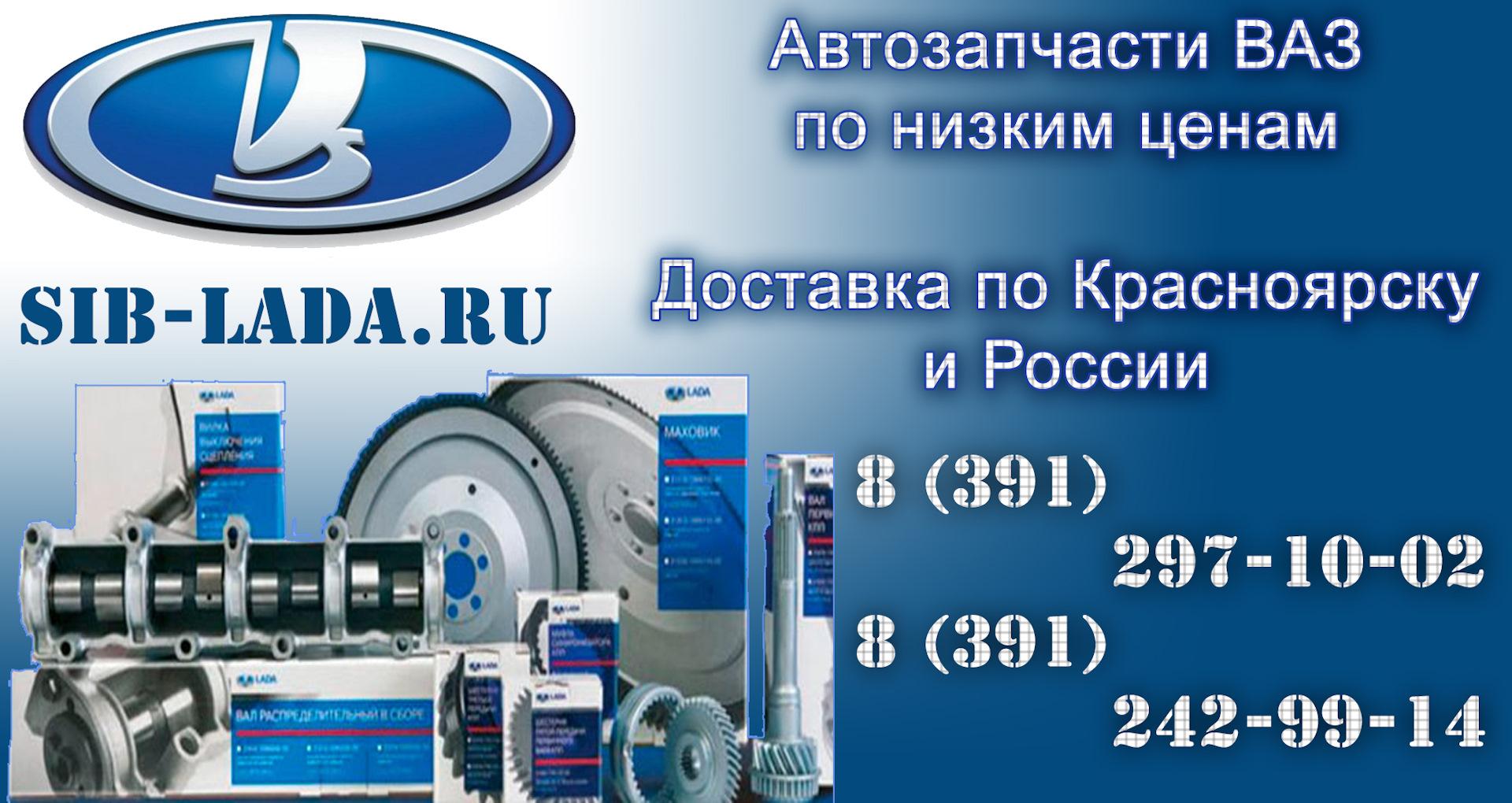 Интернет Магазин Ваз Красноярск