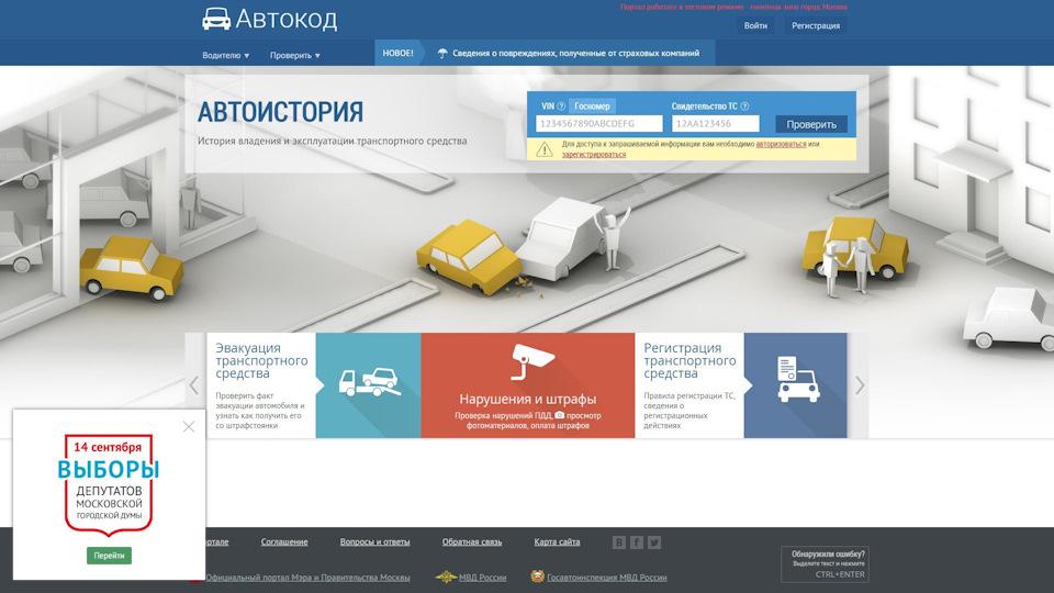Проверка по vin номеру истории автомобиля в Москве