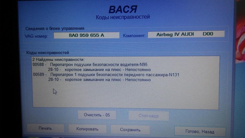 сброс ошибок audi 80 b4 abt