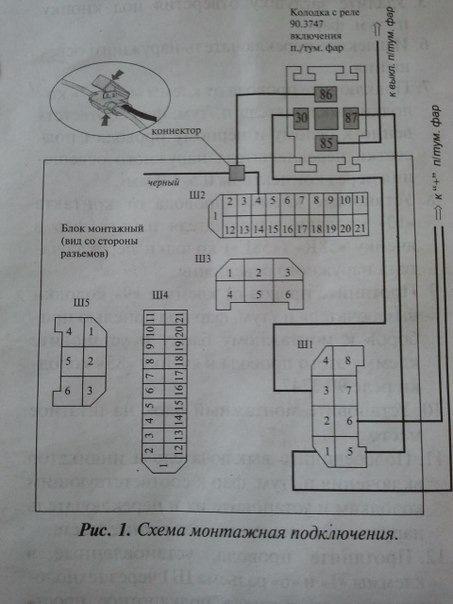 Фото №15 - установка противотуманок на ВАЗ 2110