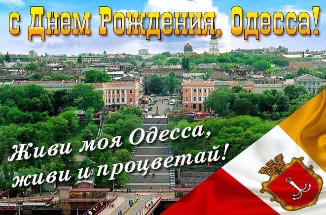 поздравления одессе с днем города уникальная страна