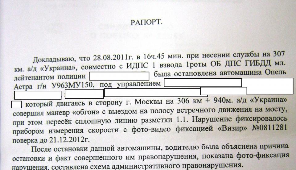 По схеме инспектора
