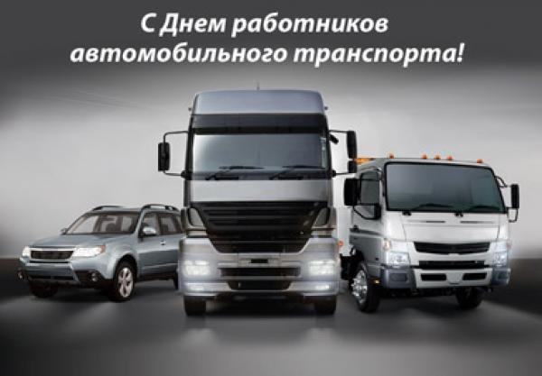 Картинки к дню работника автомобильного транспорта