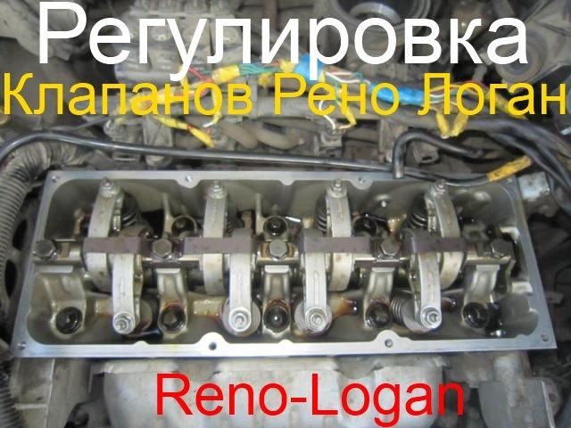 Регулировка клапанов на Рено Логан