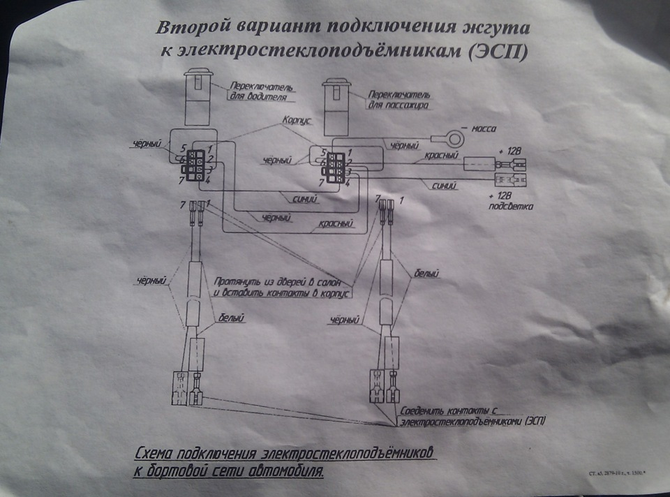 схема включения ЭСП