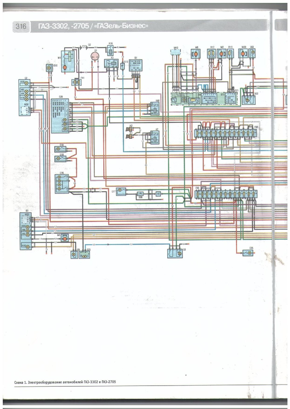 Электрическая схема для змз 402