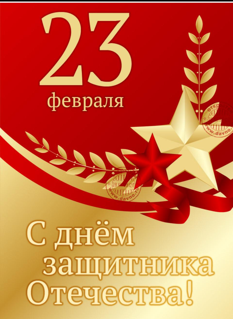 Название для открытки к 23 февраля, днем безопасности прикольные