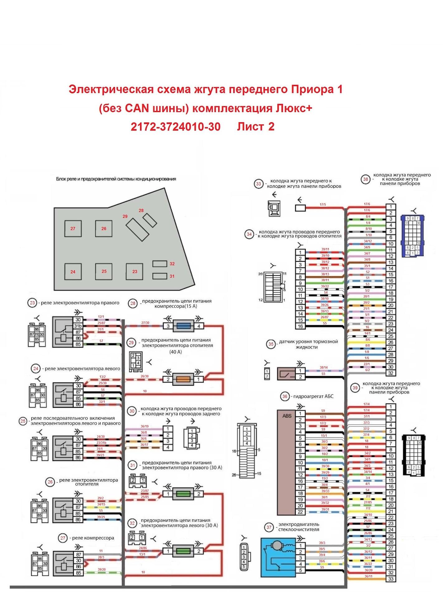 Схема компрессора на приору