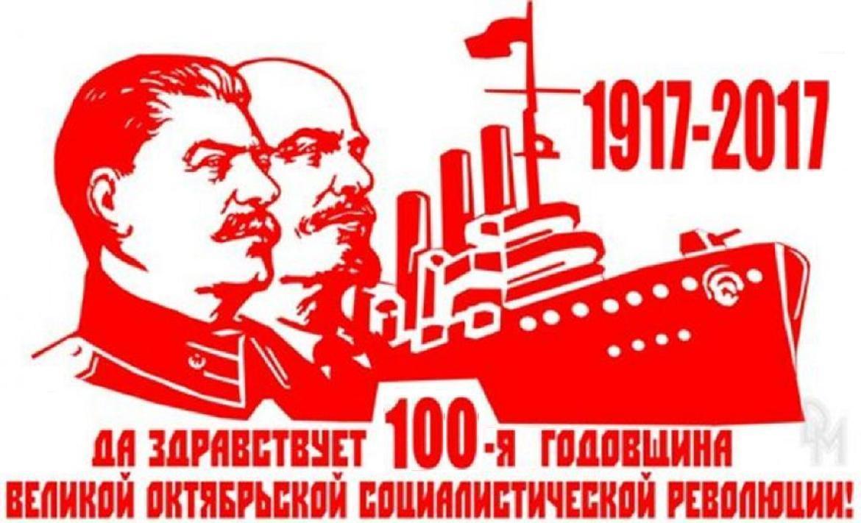 Открытки к столетию октябрьской революции