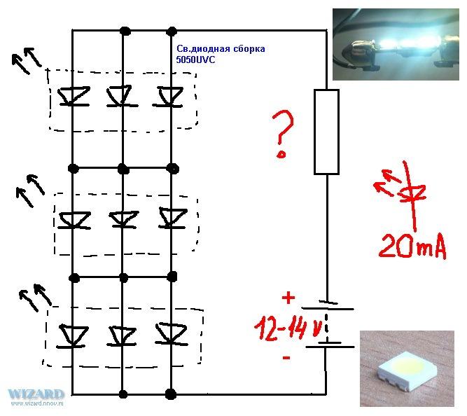...светодиода с отдельными выводами) Задача: Подключить заместо автомобильной лампочки на 12 вольт кучу светодиодов.