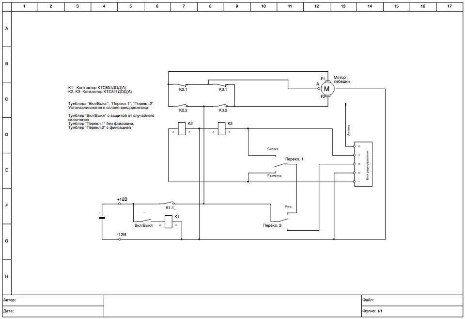 Схема подключения лебедки дистанционное управление