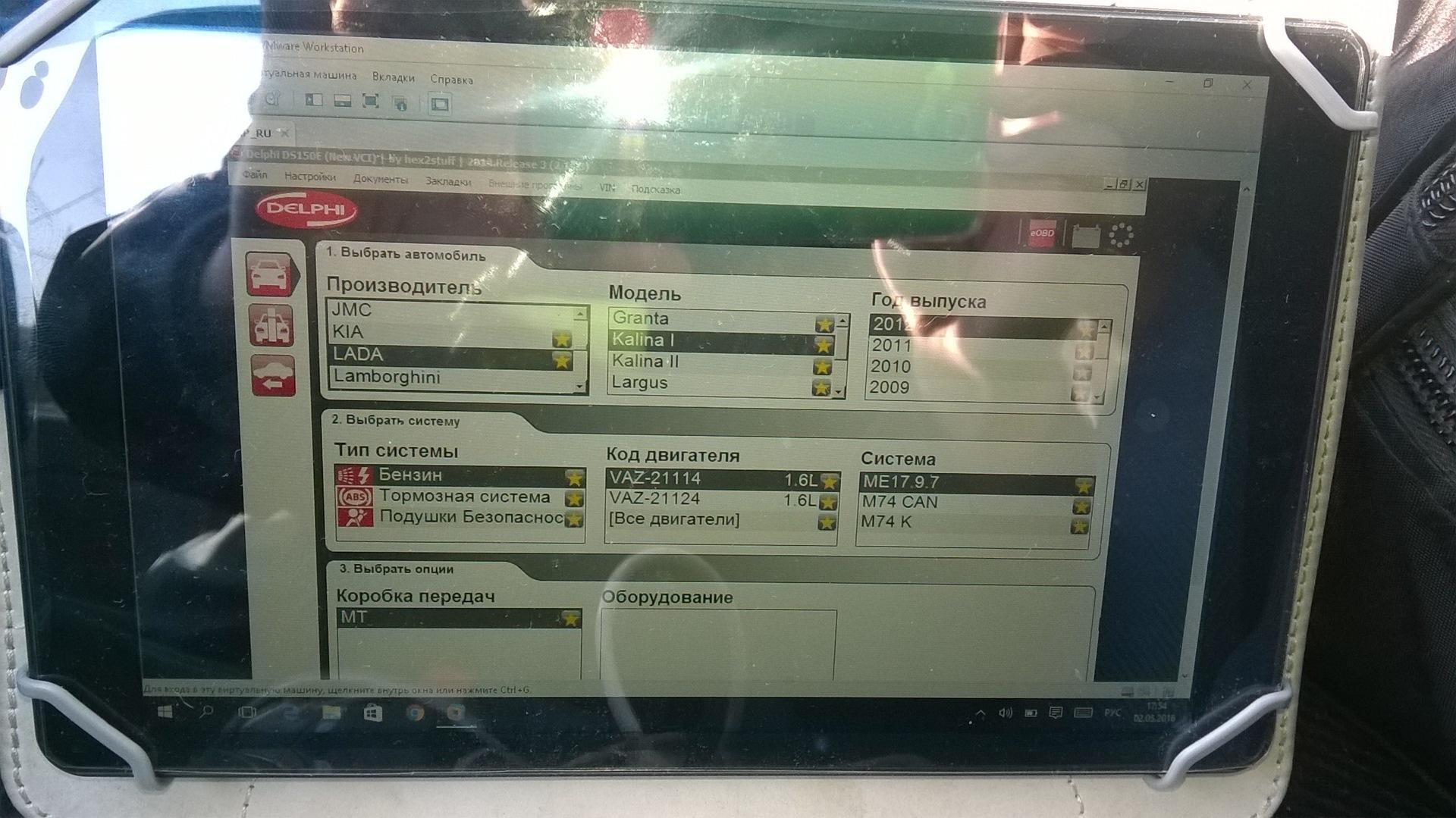 Планшет в виртуальной машине Delphi 2014 3 + WOW! 4 15 3 + WOW! 5 00