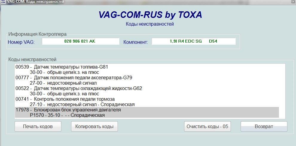 volkswagen lt-28 ошибка p1570