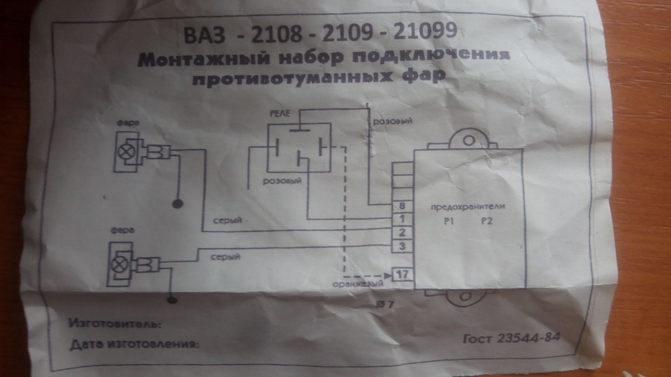 Как установить противотуманные фары на ваз 21099 своими руками