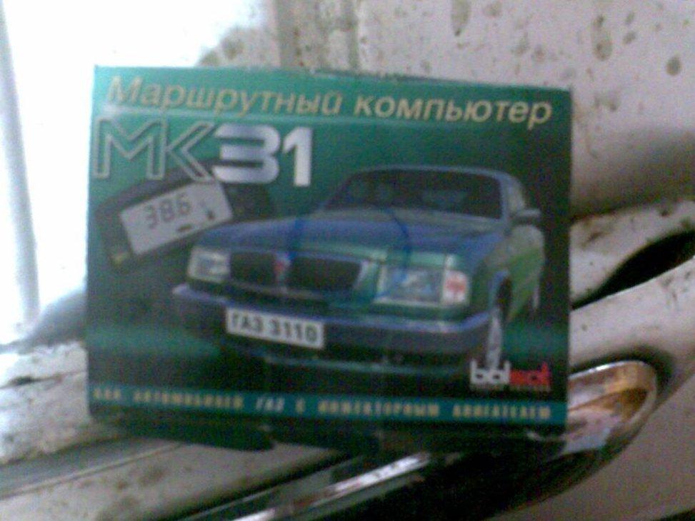 компьютер бортовой мк-31 инструкция - фото 3