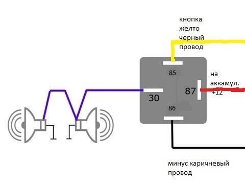 Схема подключения волговских сигналов через реле фото 272
