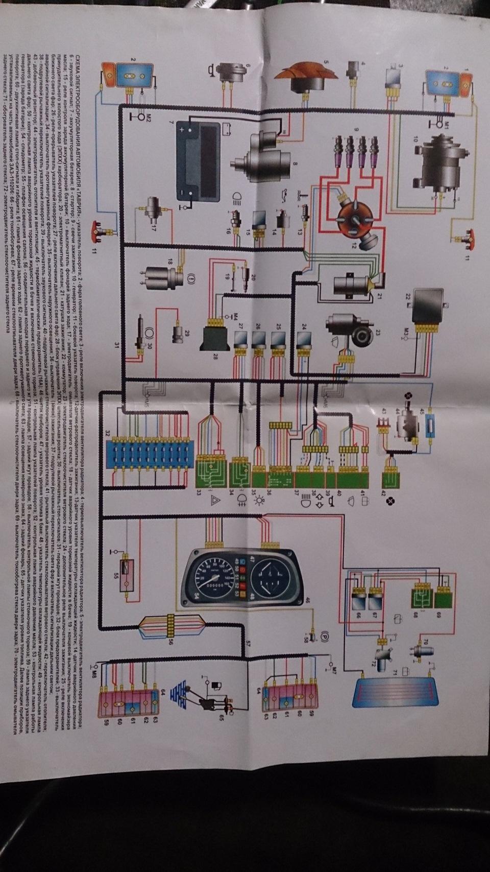 Проводка таврия 1102 схема 899