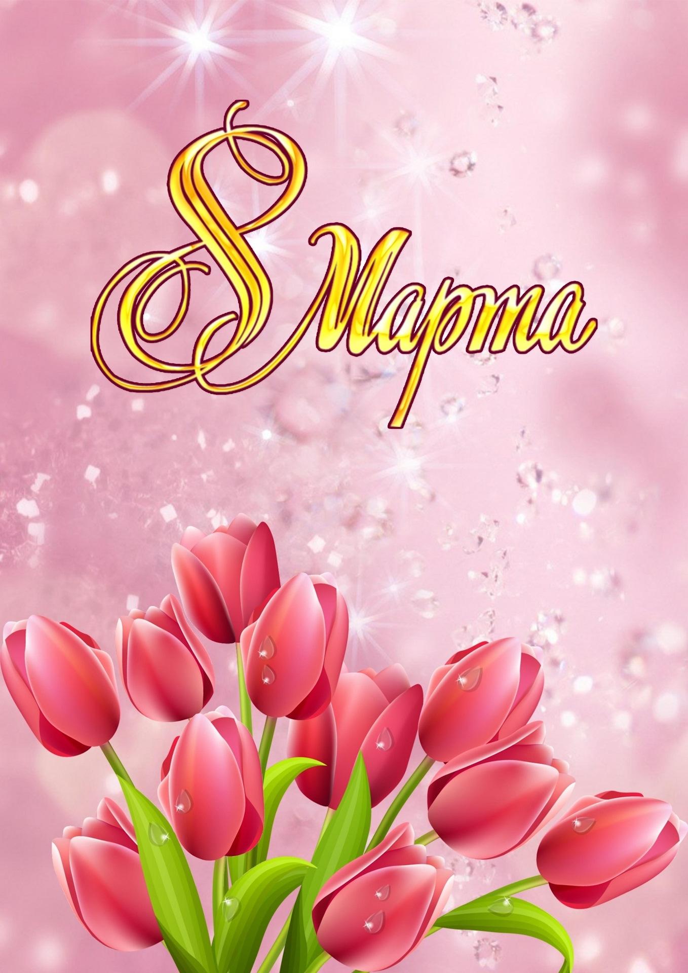 Скрапбукингу, открытка с 8 марта маленькие