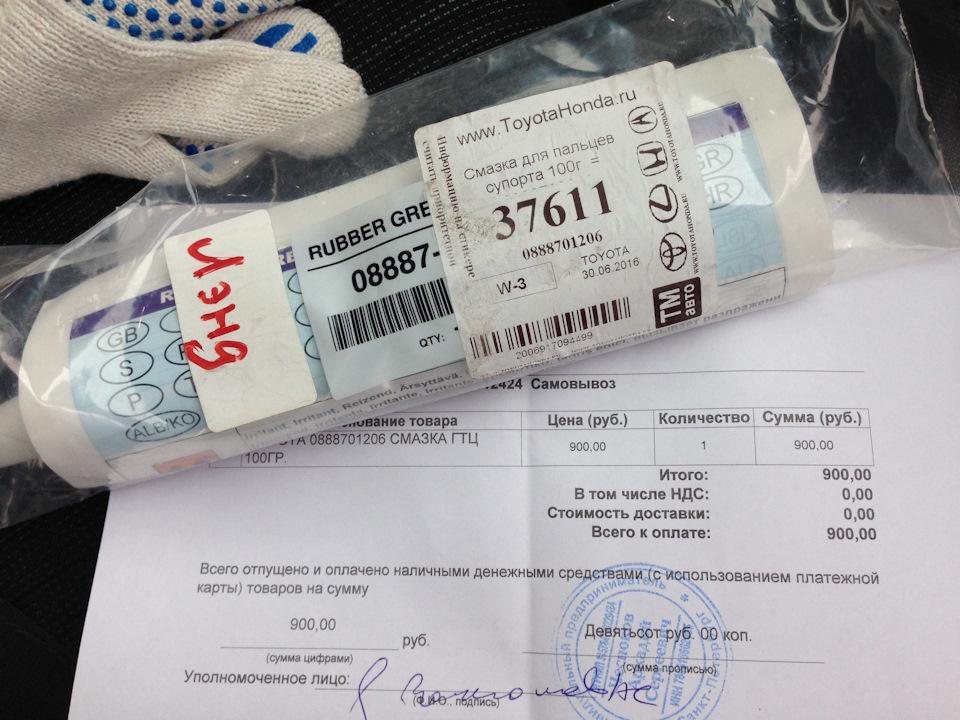Смазка для суппортов тойота 08887 01206