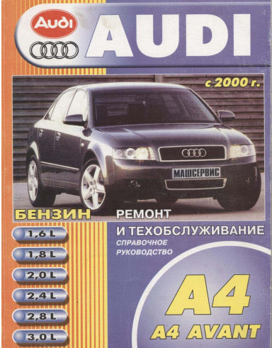 Руководство по эксплуатации Audi A4 B6