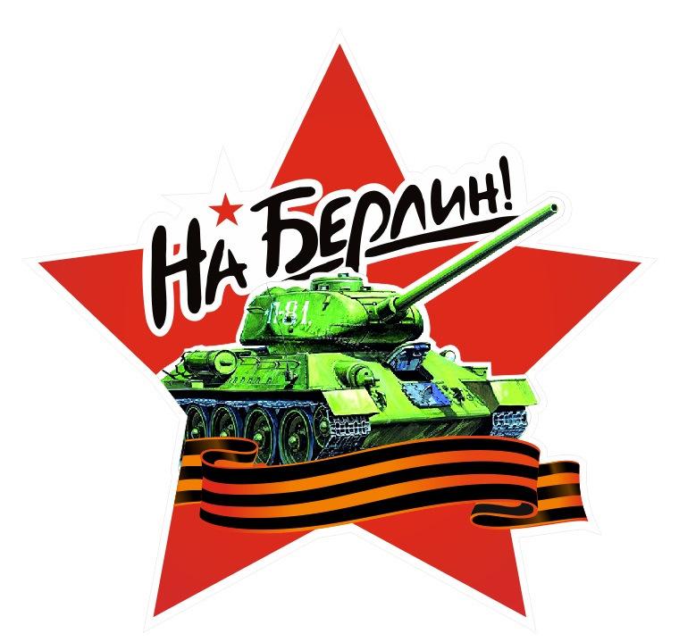 Открытки 9 мая с танками, рождественская открытка