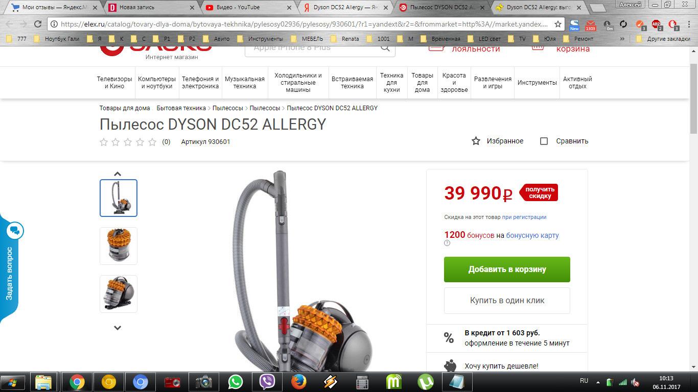 Dyson пылесос сервисный центр в спб официальный сайт купить фильтры для dyson dc08