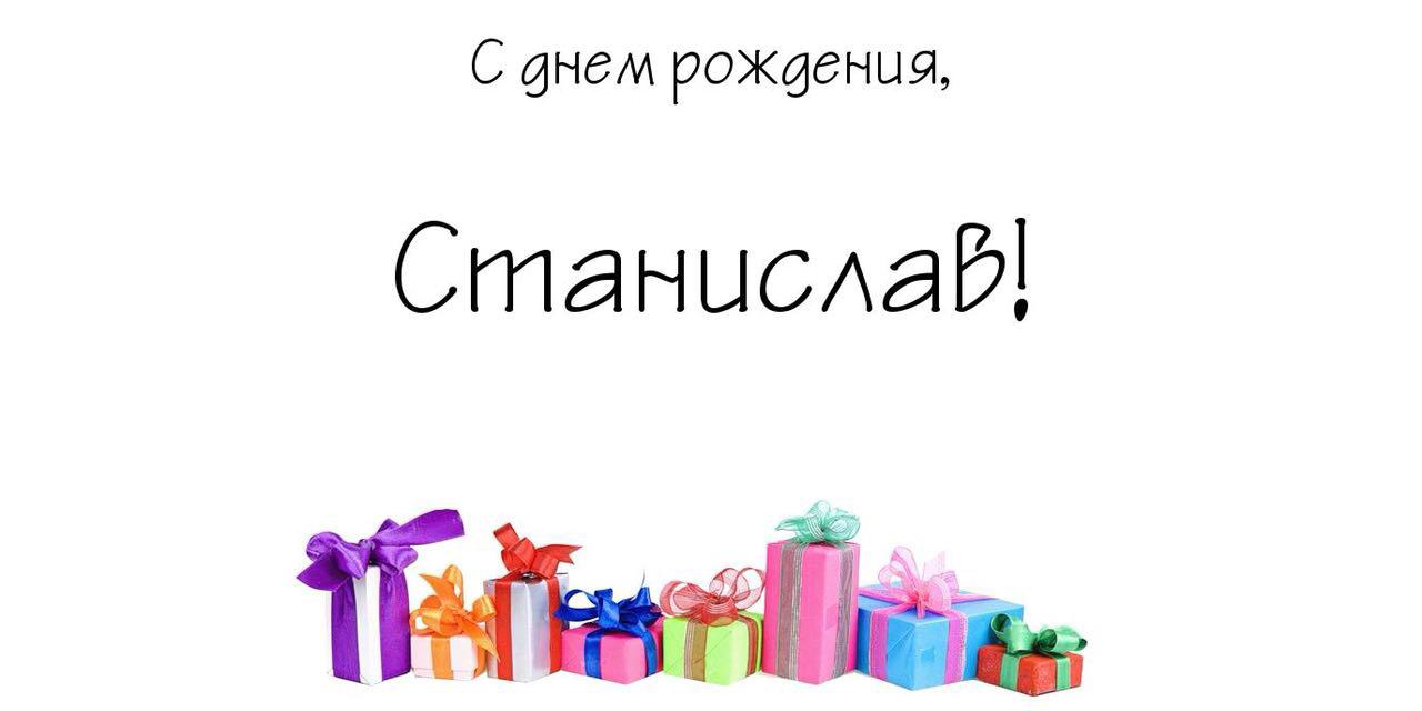 Поздравление с днем рождения станислав картинки