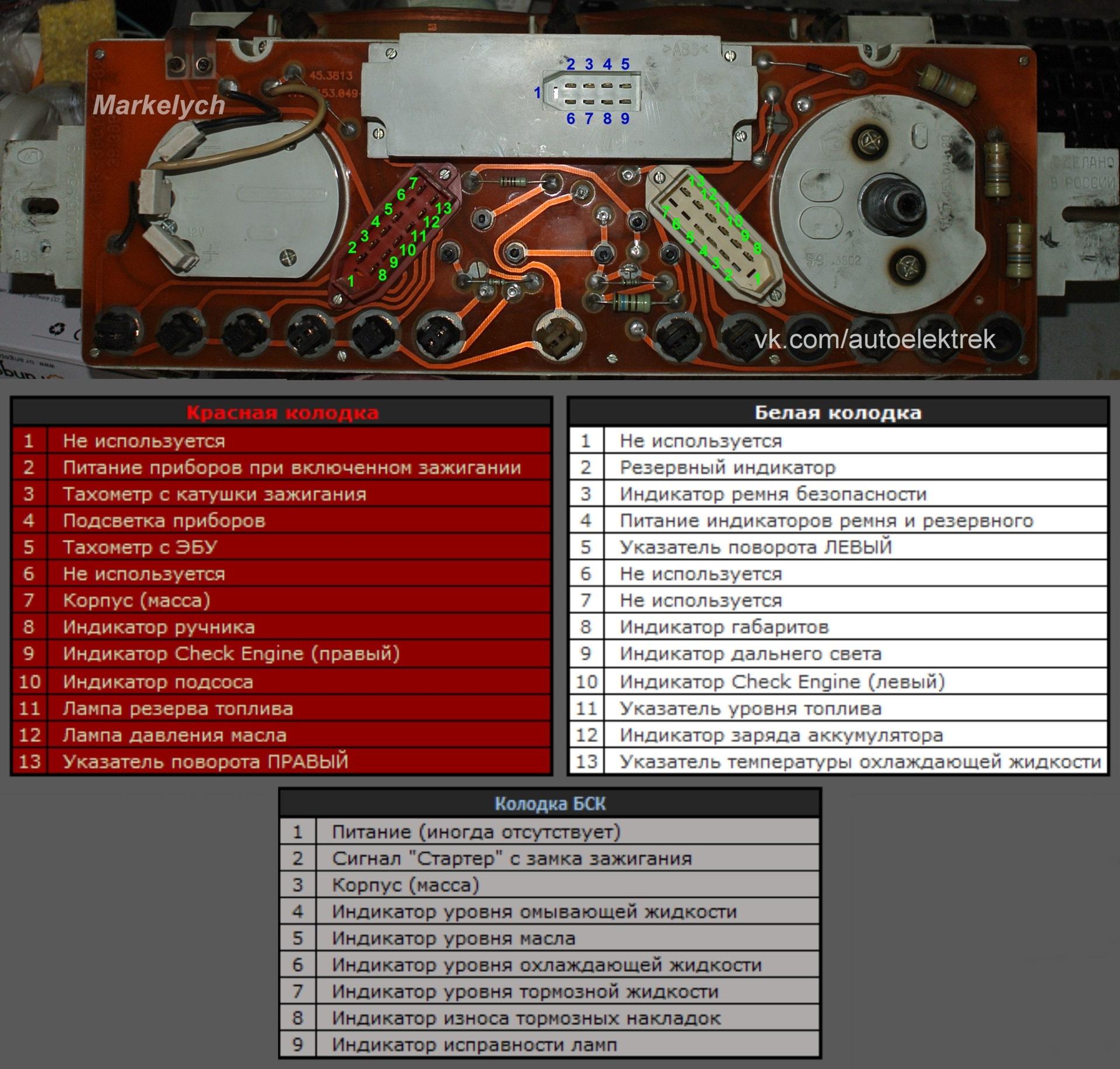Приборная панель 2109 схема 473