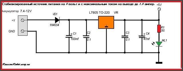 Рекомендуемый диапазон подаваемых внешних напряжений на стабилизатор - от 7,4 до 12 вольт.