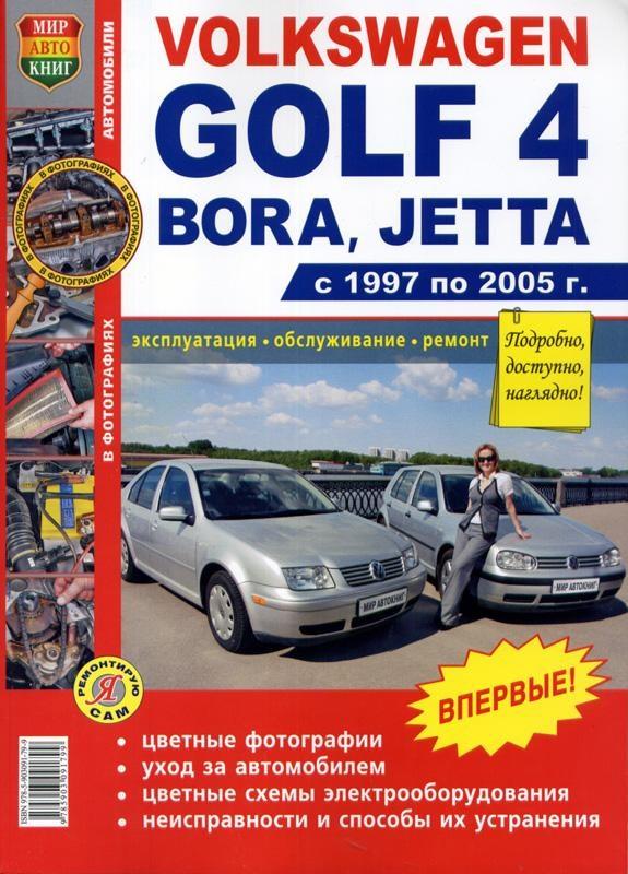 гольф 4 книга по ремонту скачать бесплатно