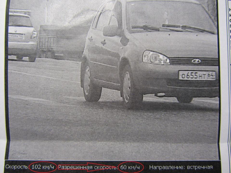 штраф 1000 рублей за превышение скорости