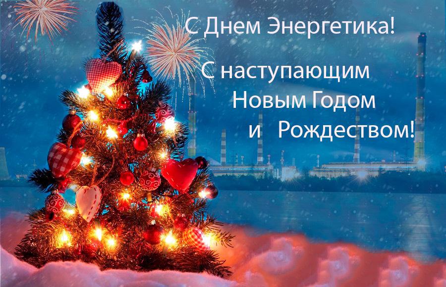 Открытка с днем с новым годом