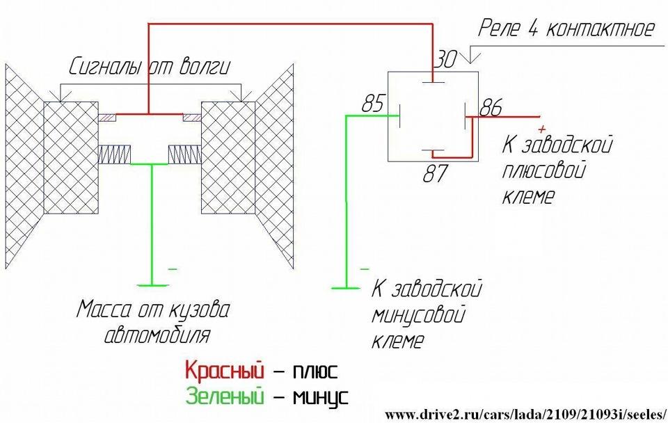 Схема подключения волговских сигналов через реле фото 960