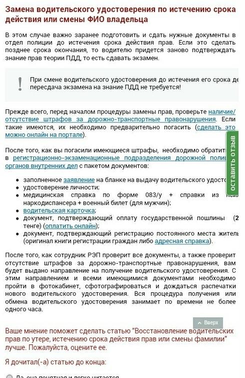 srok-lisheniya-prav-konchilsya