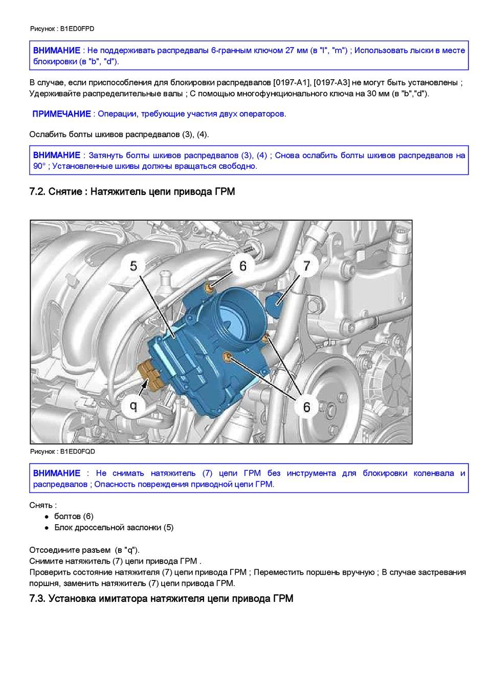 Проверка : фиксация механизма газораспределения - двигателя EP6 ( непрямой впрыск топлива) - logbook Peugeot 308 1.6AT VTi 2008