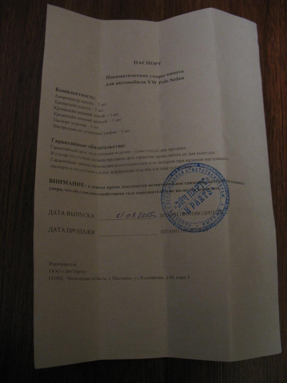 инструкция по эксплуатации поло седан 2015 1.6