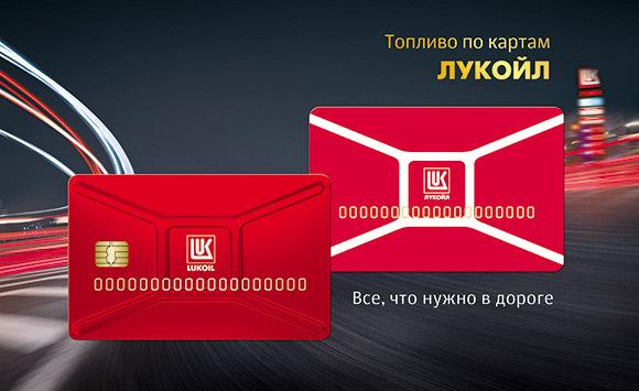 Как получить заправочную карту лукойл в ростове потребительский кредит банка агроимпульса