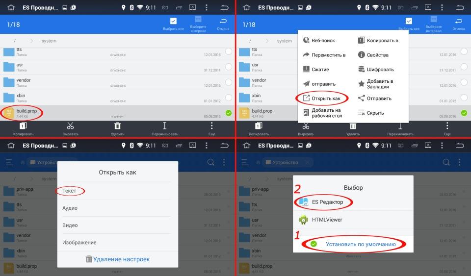 Замена системных приложений ГУ Winlink DGX7202b Android 4 4