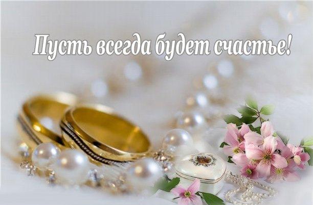 Поздравления на хрустальную свадьбу своими словами