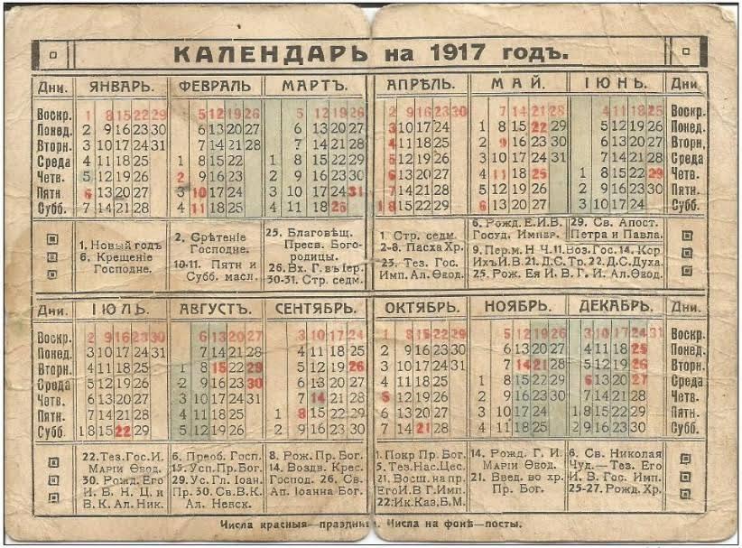 Старый календарь 2017