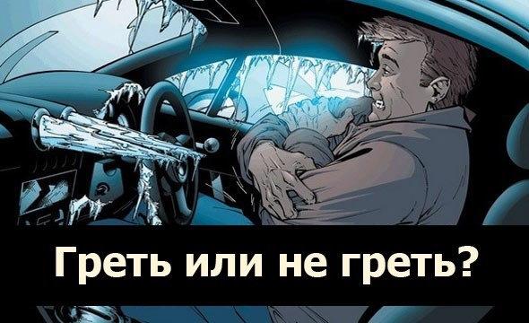 Греть или не греть автомобиль в холодное время (видео)