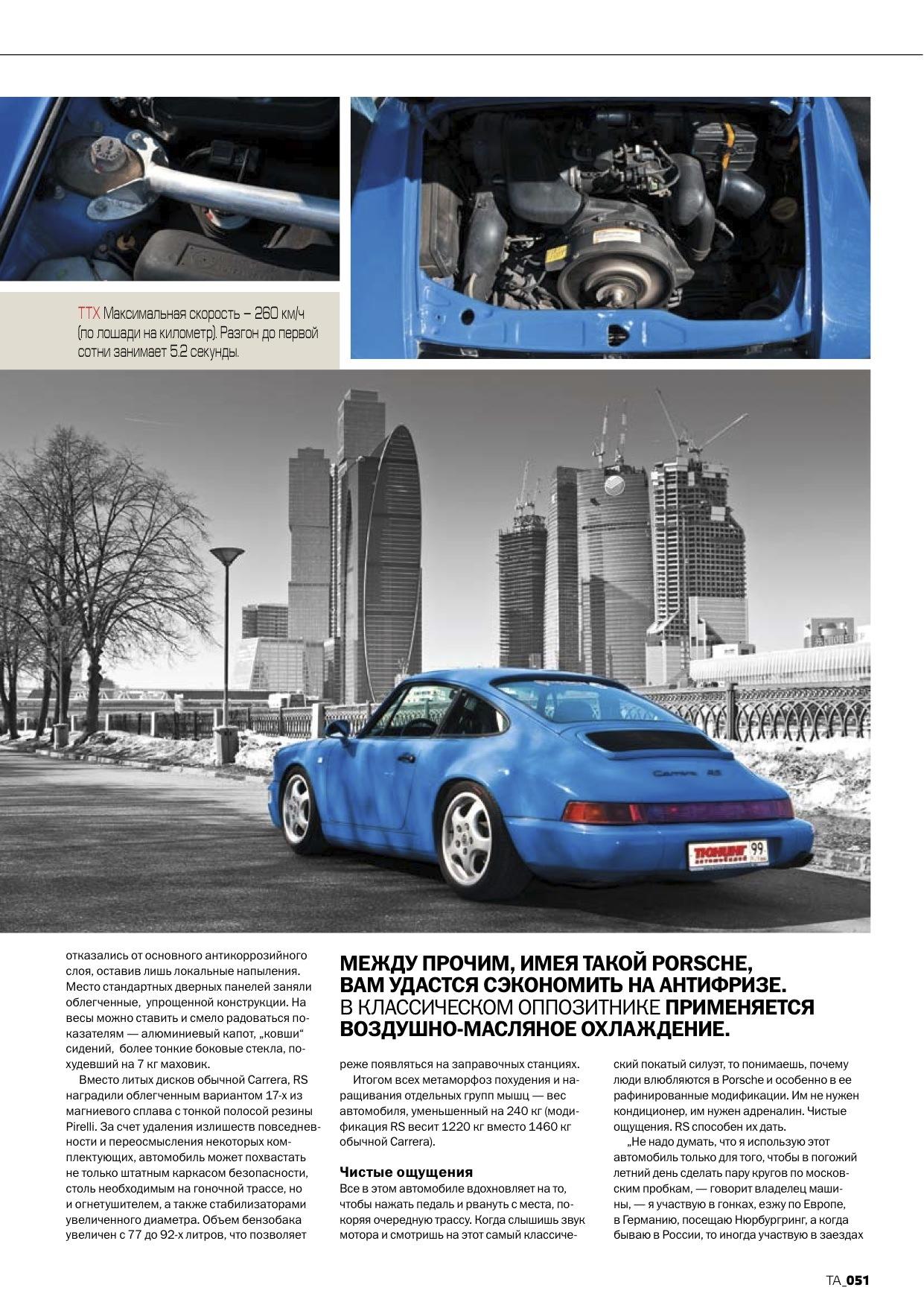 статья про автомобиль porsche