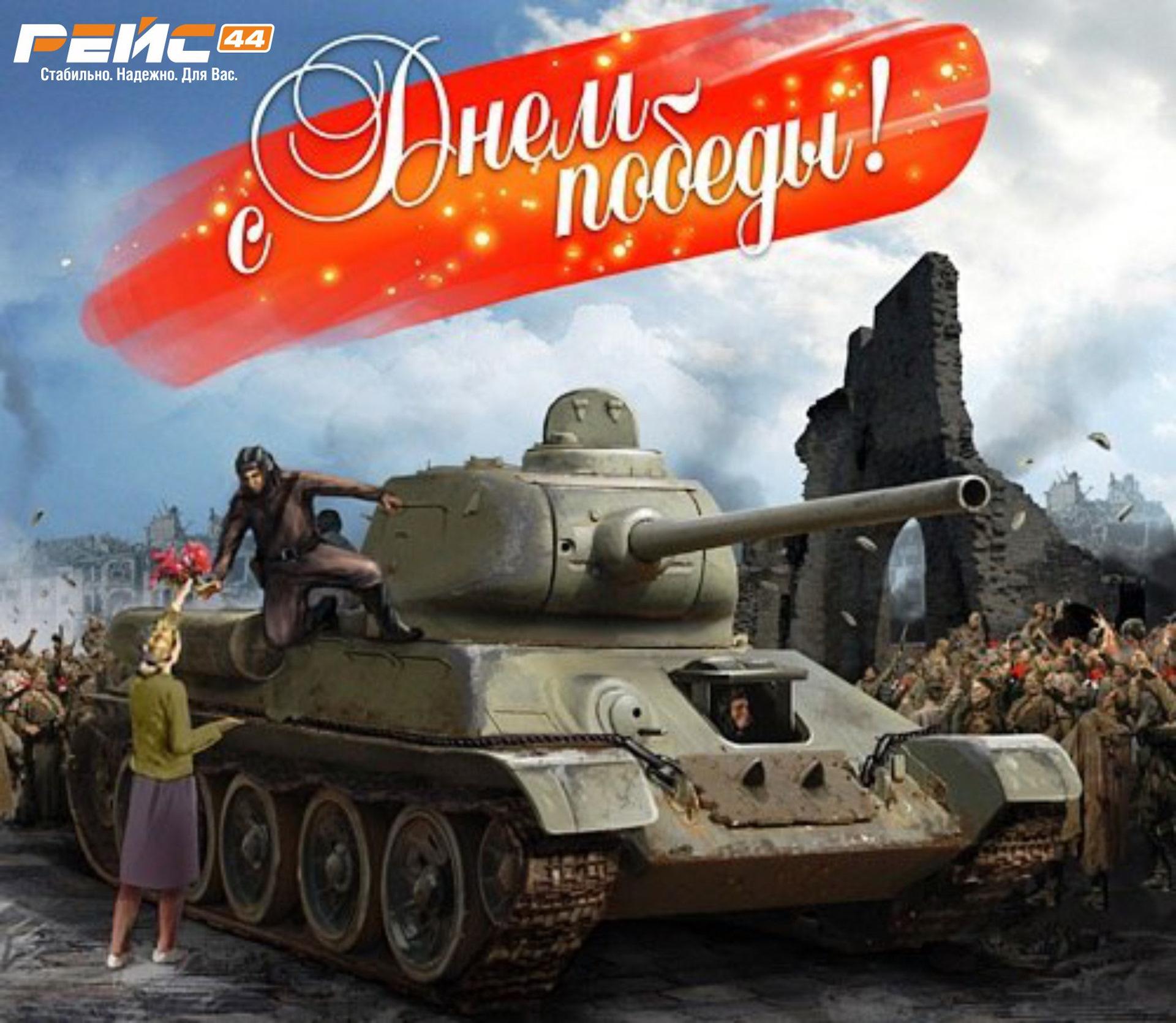Открытки, танк на открытку к 9 мая